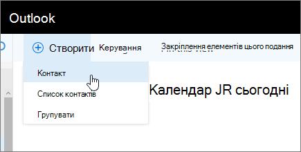Знімок екрана: команда «створити», з контактом, що вибрано