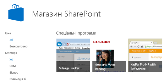 Вибір програм у Магазині SharePoint