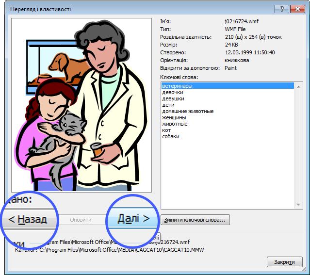 """Переходьте між зображеннями в діалоговому вікні """"Перегляд і властивості"""" за допомогою кнопок """"Назад"""" і """"Далі""""."""