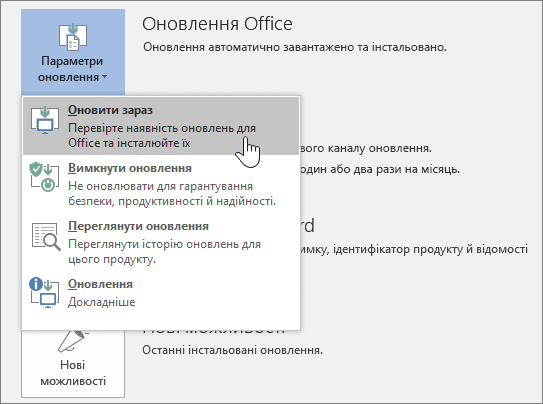 """Кнопка """"отримати оновлення для оцінювачів Office Now"""""""