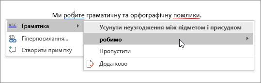 Приклад перевірки правопису та граматики в Office365