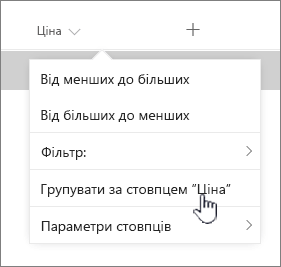 Groupby параметр у меню заголовка стовпця