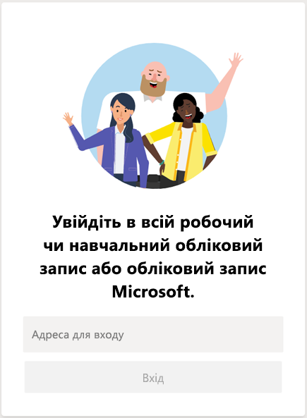 Вхід у Microsoft Teams