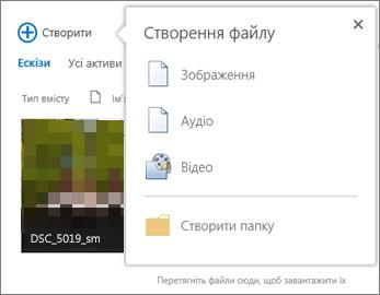 """Діалогове вікно створення документа, що відкривається, якщо натиснути кнопку """"+Створити"""""""