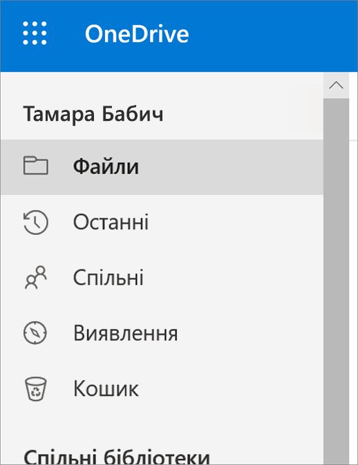 """Меню """"подання"""" в службі """"OneDrive"""""""