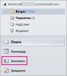 """Щоб переглянути контакти, у нижній частині меню переходів Outlook виберіть пункт """"Контакти""""."""