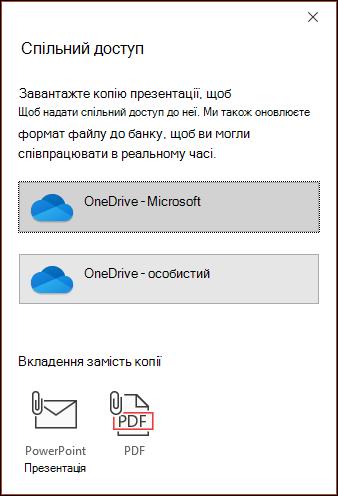 """Діалогове вікно """"спільний доступ"""" у програмі PowerPoint із пропозицією завантажити файл до хмари Microsoft, щоб легко надати спільний доступ до неї."""