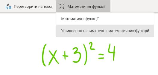"""Параметр """"математичний символ"""" у програмі OneNote для Windows 10"""