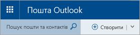Рядок меню в Пошті Outlook