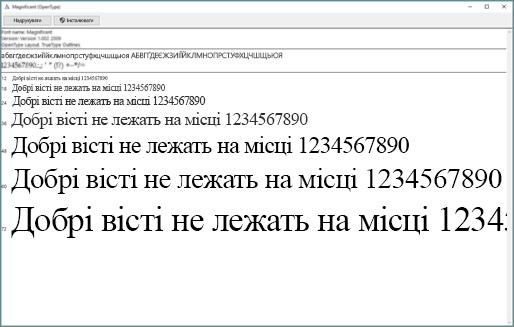 Засіб перегляду шрифтів Windows дає змогу переглядати та інсталювати шрифти на комп'ютері з Windows