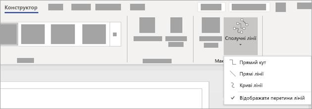 """На вкладці """"Конструктор"""" клацніть елемент """"Сполучні лінії"""" та виберіть потрібний стиль сполучних ліній."""