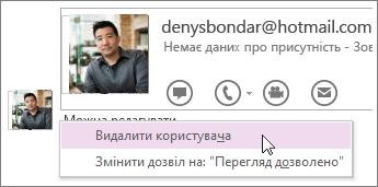Змінення дозволів або припинення спільного доступу до блокнота для певного користувача