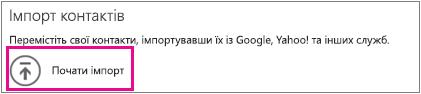 """Повідомлення про імпорт контактів із кнопкою """"Почати імпорт"""""""