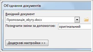 поле «вихідний документ»