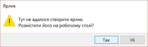 Оповіщення для ярлика в ОС Windows10
