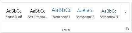 """Знімок екрана: група """"Стилі"""" на вкладці """"Основне"""" зі стилями """"Заголовок1"""", """"Заголовок2"""" та """"Заголовок3"""""""