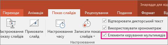 """Параметр """"Елементи керування мультимедіа"""" в програмі PowerPoint"""