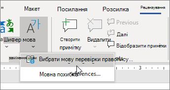 """На вкладці Рецензування в меню """"мова"""" натисніть кнопку """"установити мову перевірки правопису""""."""