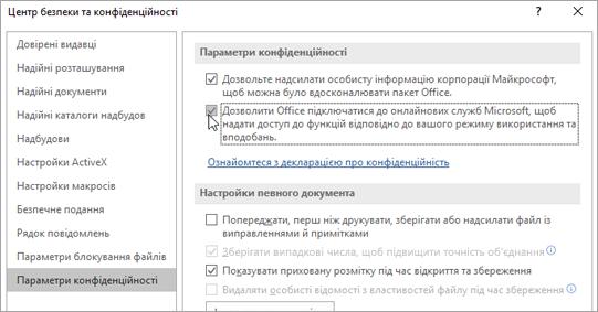 Відображення параметрів безпеки Центр конфіденційності