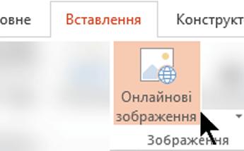 """На панелі інструментів стрічки перейдіть на вкладку """"Вставлення"""" й натисніть кнопку """"Зображення з Інтернету"""""""