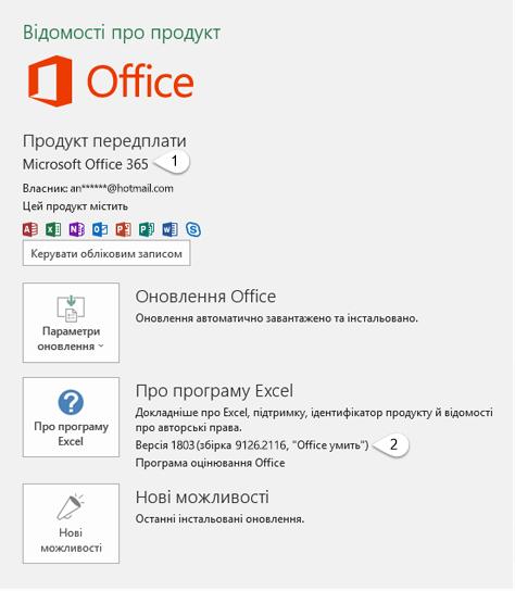 Сторінка облікового запису, яка містить відомості про користувача та продукт