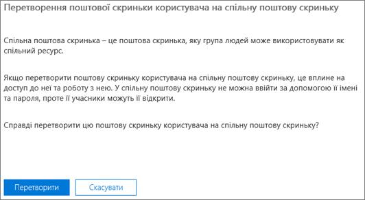 """Знімок екрана: натисніть кнопку """"Перетворити"""", щоб перетворити поштову скриньку користувача на спільну поштову скриньку"""