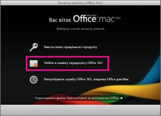 Сторінка інсталяції Office для дому для Mac, на якій ви входите в наявну передплату Office365.