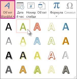 Стилі WordArt