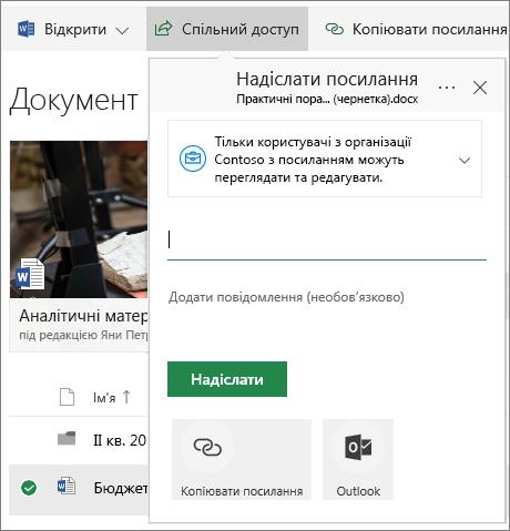 Документ спільного доступу до служби SharePoint Online