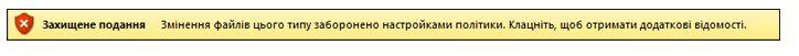 Безпечне подання через блокування файлу, користувач не може змінювати файл
