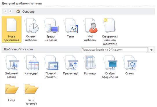 Виділення шаблонів в онлайновий або робочого стола