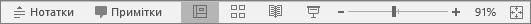 Відображення кнопок режимів перегляду в нижній частині екрана в програмі PowerPoint
