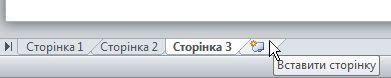 вкладка «вставити сторінку» в нижній частині документа