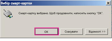 """Діалогове вікно вибору смарт-картки з виділеною кнопкою """"OK"""""""