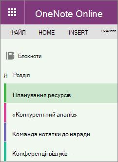 Зразок розділи OneNote