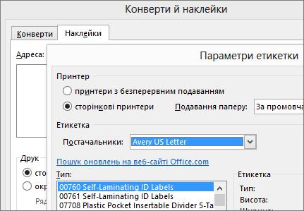 Вибравши макет Avery сумісний із браузером, у діалоговому вікні Параметри етикетки