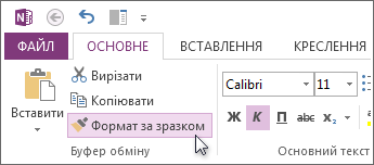 Копіювання форматування тексту за допомогою кнопки ''Формат за зразком''.