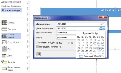 Створення календаря у програмі Visio