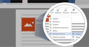 Документ із вибраним зображенням і збільшена область з усіма доступними параметрами керування зображеннями