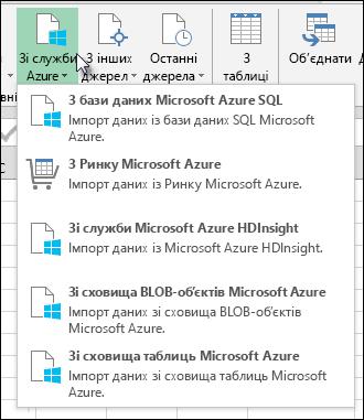 Power Query імпорт із ринку Azure діалогове вікно