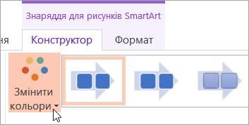 """Кнопка «змінити кольори """"на вкладці «Конструктор»"""