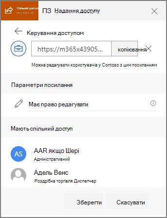 Знімок екрана: властивості зв'язку з користувачами, які надіслали посилання.