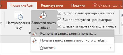 """Кнопка """"Записування показу слайдів"""" у програмі PowerPoint"""