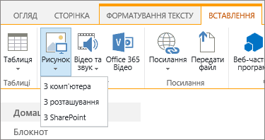 """Знімок екрана: стрічка SharePointOnline. Виберіть вкладку """"Вставлення"""", а потім натисніть кнопку """"Рисунок"""", щоб передати файл із комп'ютера, веб-адреси або розташування в SharePoint."""