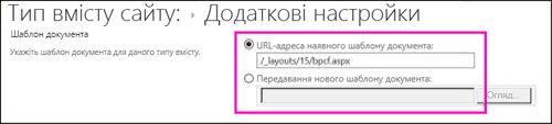 """текстові поля """"додавання шаблону"""" на сторінці """"додаткові настройки"""" для типу вмісту"""