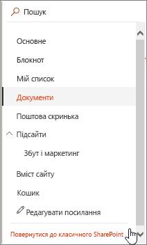 """Панель швидкого запуску в лівій частині екрана з виділеним пунктом """"Повернутися до класичного подання""""."""