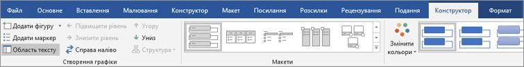 Перейдіть на вкладку Конструктор і натисніть кнопку область тексту