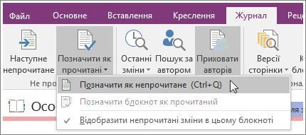 """Знімок екрана: кнопка """"Позначити як прочитані"""" в програмі OneNote 2016."""