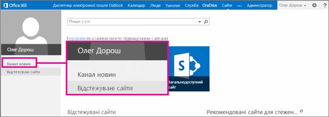 """Знімок екрана сторінки """"Сайти"""" з виділеним посиланням на канал новин"""