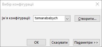 """Діалогове вікно """"Вибір конфігурації"""" з іменем нового профілю"""